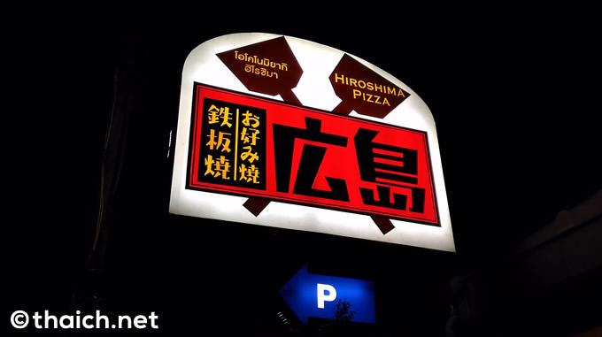 スクンビット通りソイ49「お好み焼き 広島」の目印は店頭の巨大ヘラ!