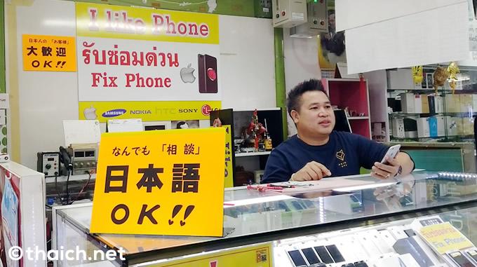 日本語対応!MBKセンター「I Like Phone」でiPhone6のSIMロック解除