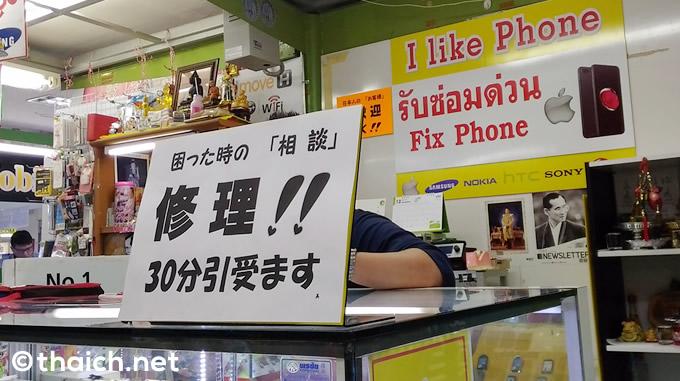 MBKセンター4階「I Like Phone」