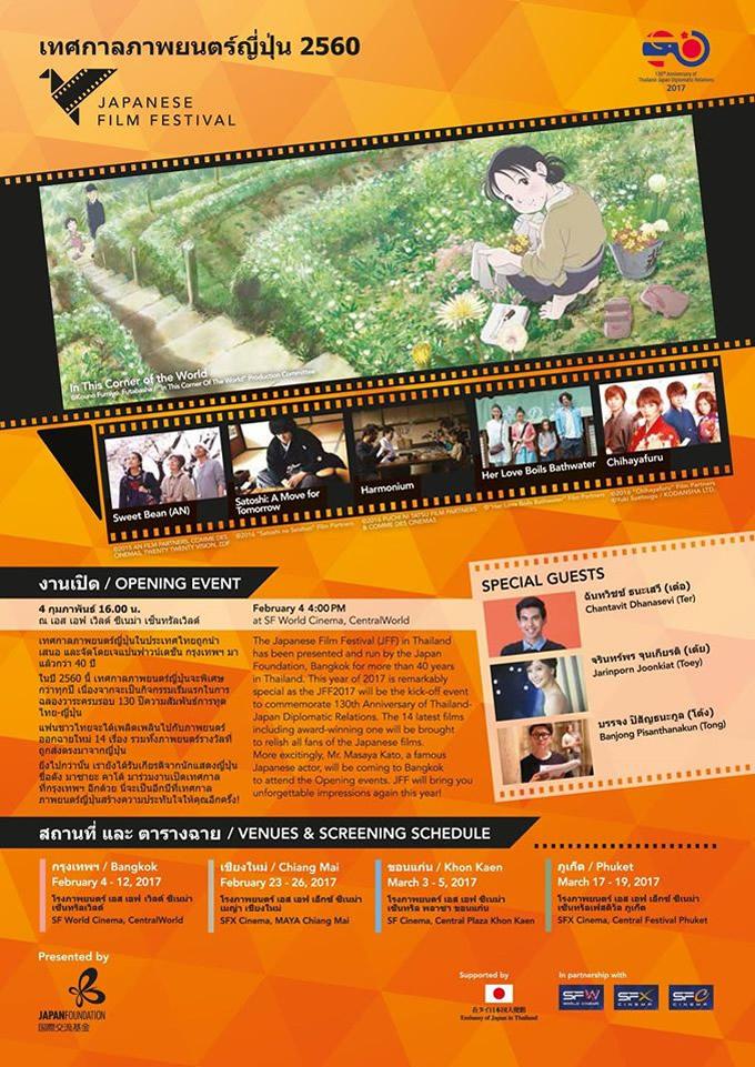 タイ・バンコクでの「日本映画祭2017」、オープニング上映は『この世界の片隅に』