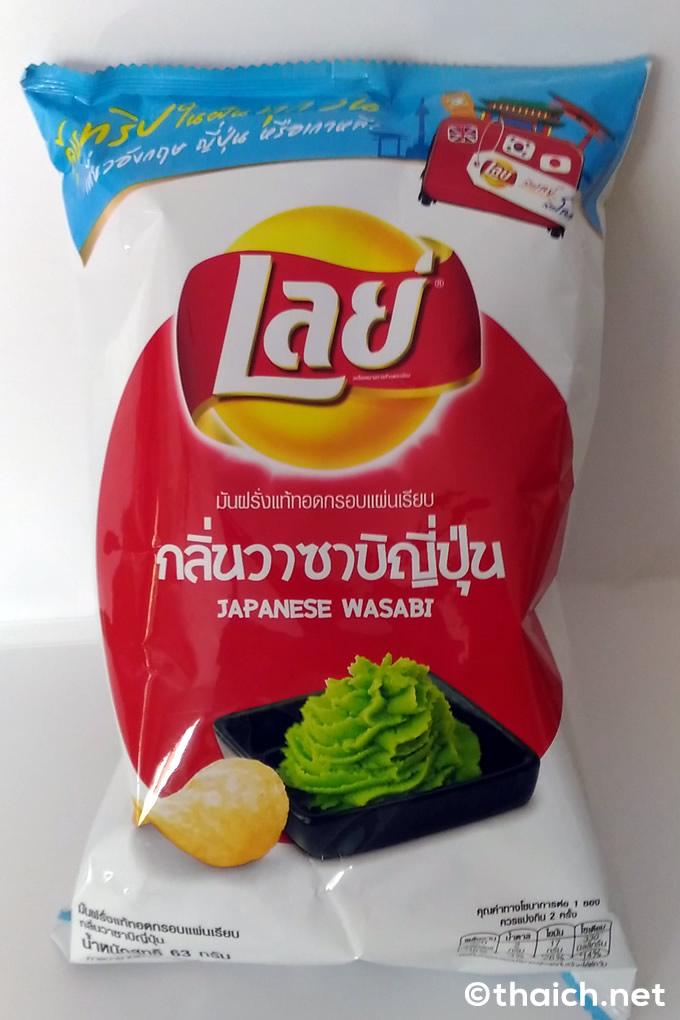 タイの最大手ポテトチップスブランド「Lay's」からワサビ味が発売