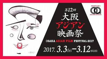 第12回大阪アジアン映画祭