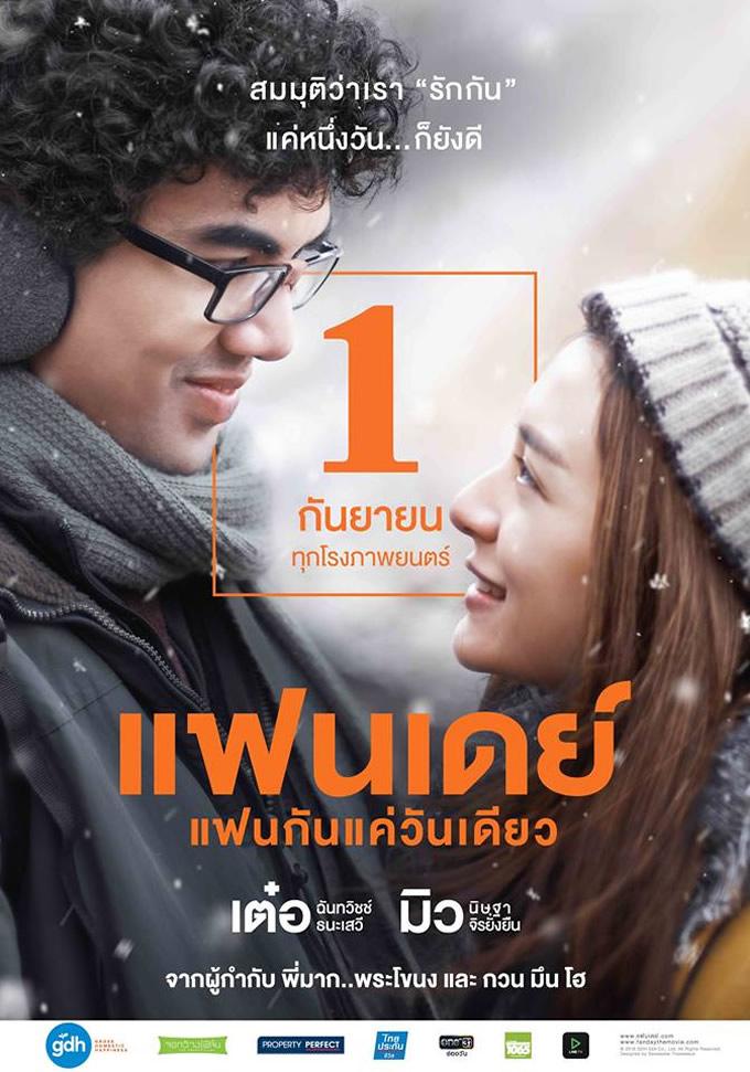 タイ映画「一日だけの恋人」