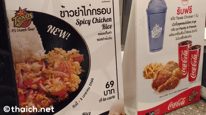 「テキサスチキン(Texus Chicken)」はタイでどんどん増えていくフライドチキンのお店