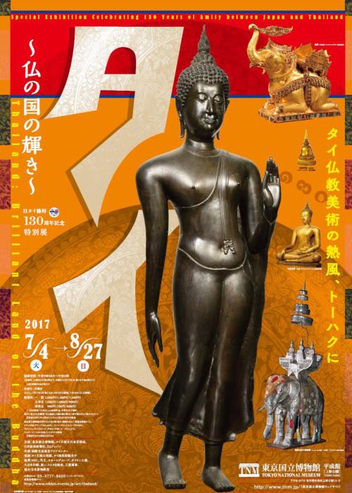 日タイ修好130周年記念特別展タイ~仏の国の輝き~