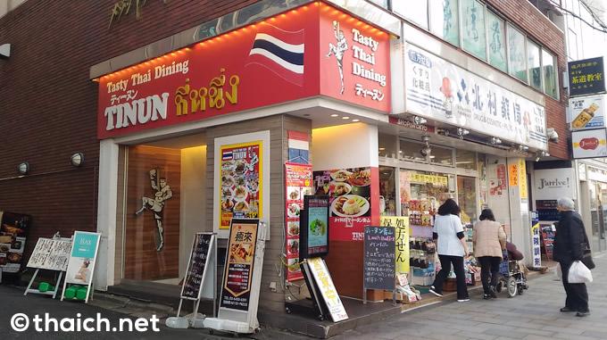 港区「ティーヌン青山店」のタイ料理プチビュッフェで満腹