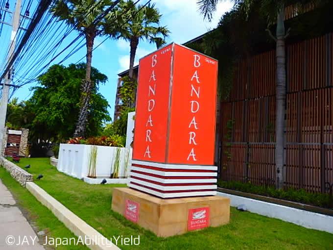 サムイ島「バンダラ リゾート & スパ」