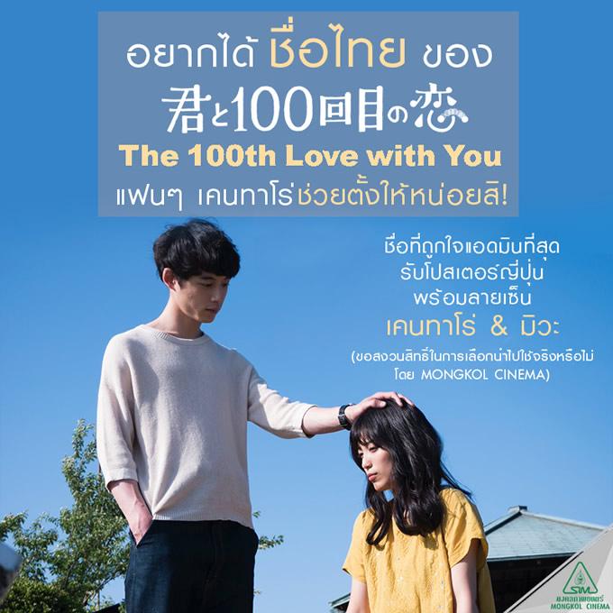 映画「君と100回目の恋」がタイで2017年5月18日公開
