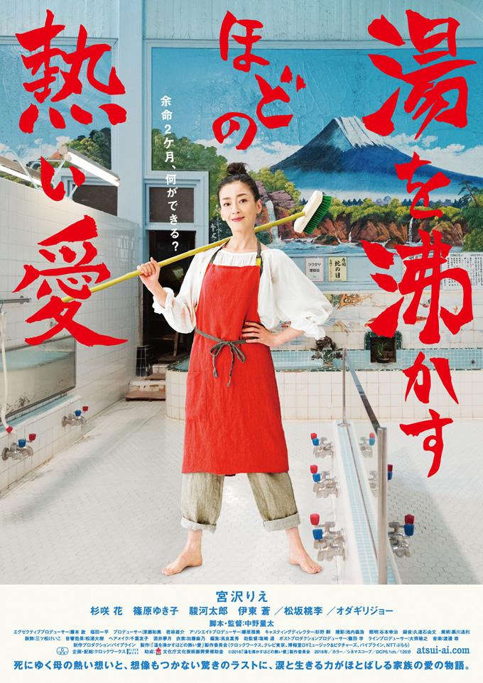 映画「湯を沸かすほどの熱い愛」がタイで2017年4月6日公開