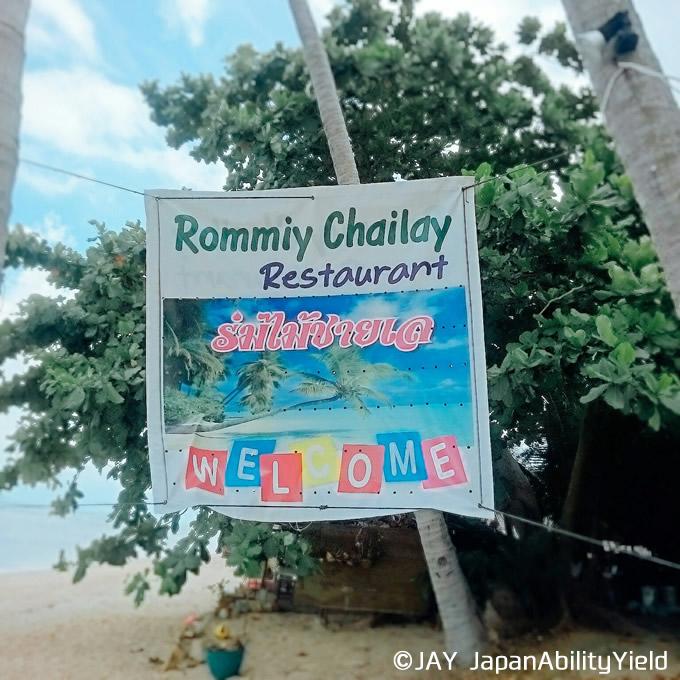 サムイ島の超穴場ビーチ、バンポー(Bang Po)ビーチにバイクを飛ばして訪れる