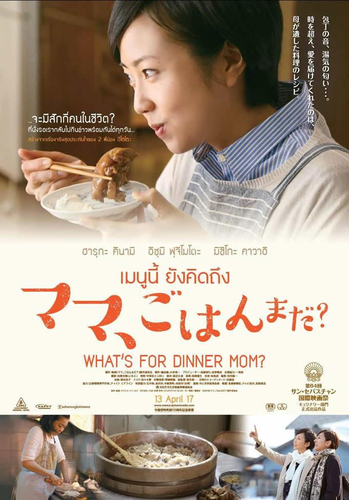 映画「ママ、ごはんまだ?」がタイで2017年4月13日公開