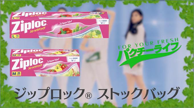ジップロックWEB限定動画「東京ポータブルパクチーコレクション」公開