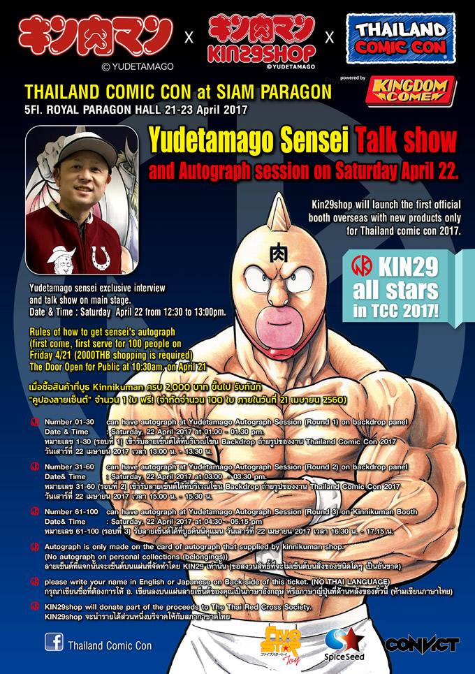 「キン肉マン」作者 ゆでたまご嶋田隆司先生が「タイランドコミックコン2017」でトークショー&サイン会開催