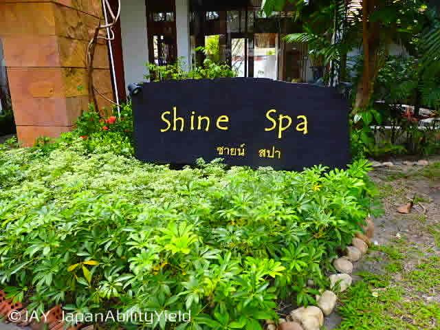 「バンダラ リゾート&スパ サムイ」自慢の「シャインスパ(Shine Spa)」