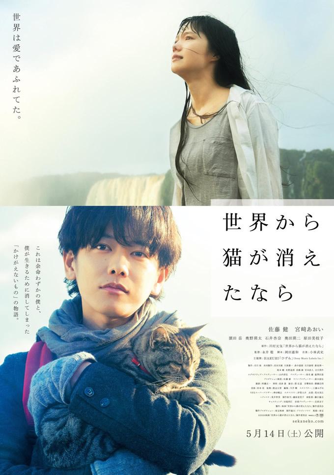 映画「世界から猫が消えたなら」がタイで2017年3月18日公開