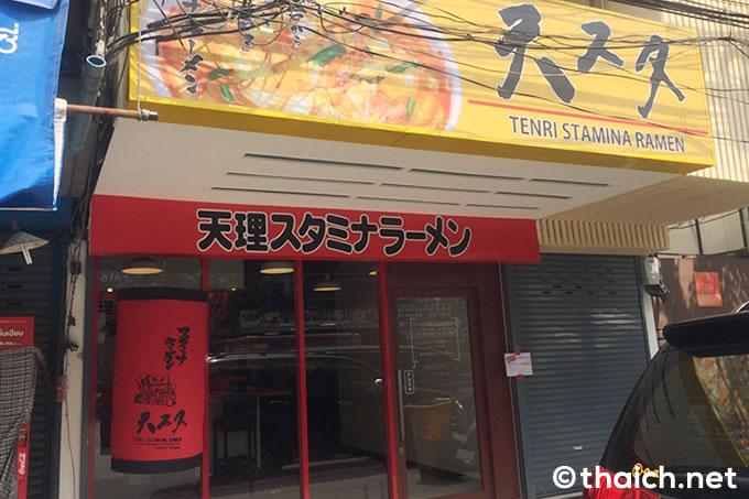 奈良からバンコク・トンロー通りにやって来た「天理スタミナラーメン」