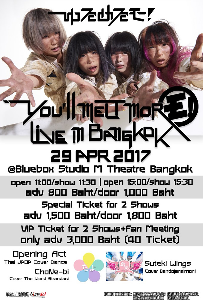 ゆるめるモ! タイ・バンコク公演「You'll Melt More LIVE in Bangkok」2017年4月29日開催
