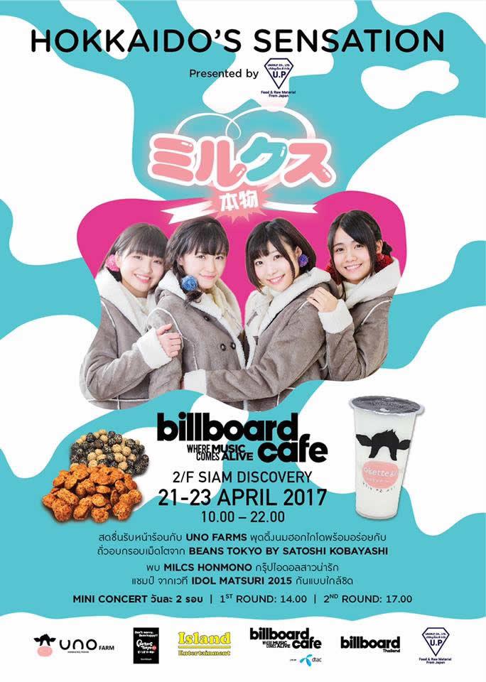 北海道のアイドルグループ・ミルクス本物がタイ・バンコクの「HOKKAIDO'S SENSATION」出演