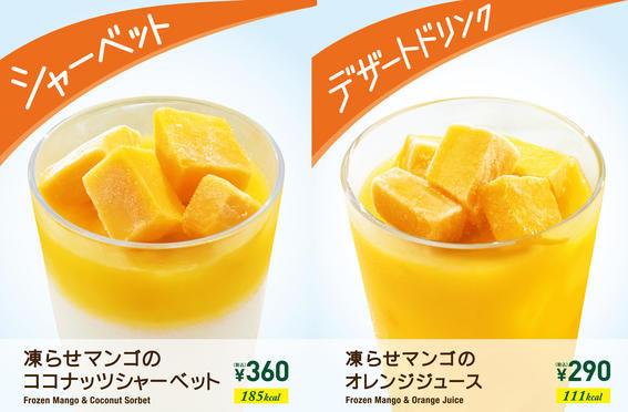サブウェイでタイ産マンゴーの「凍らせマンゴのココナッツシャーベット」など発売