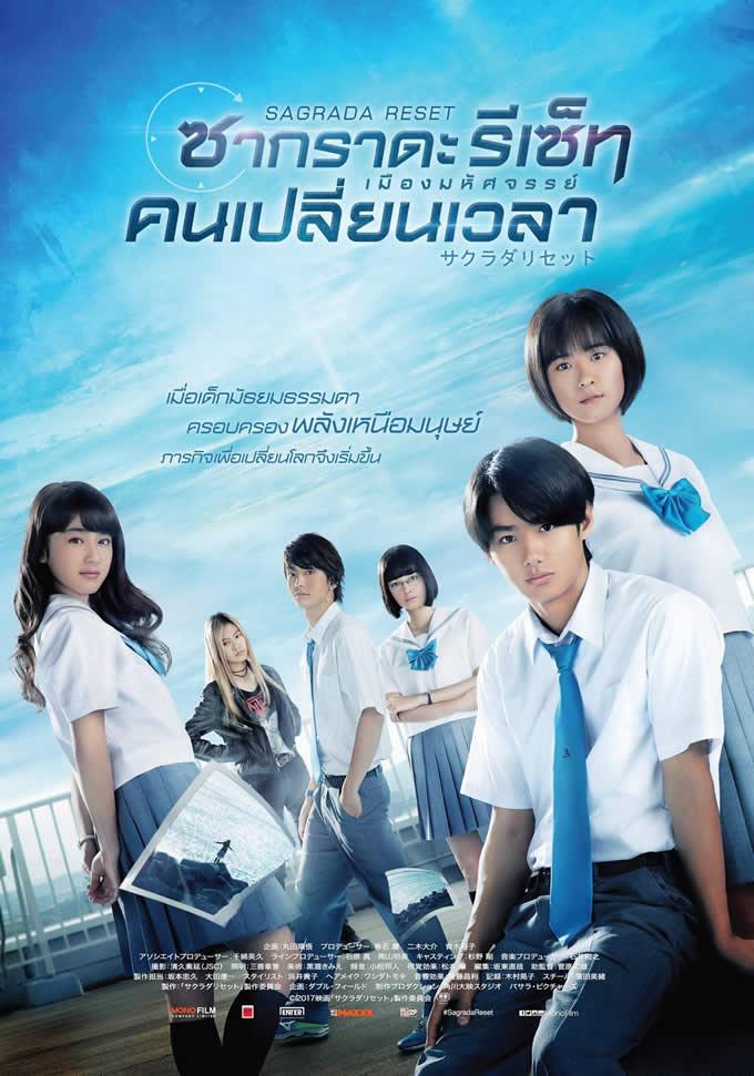 映画「サクラダリセット」がタイ国内で2017年5月18日公開