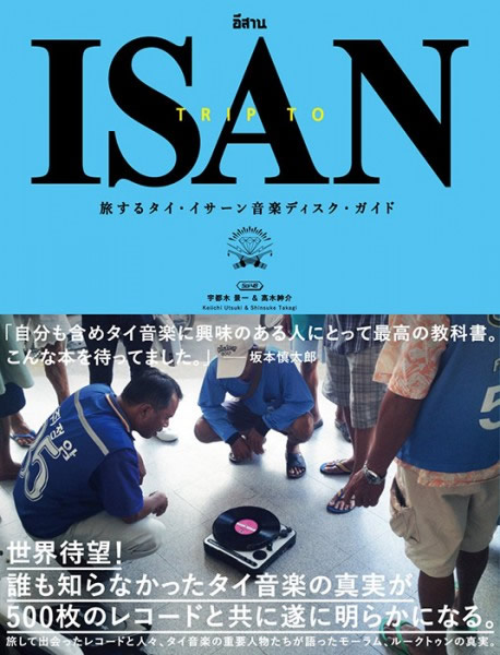 """TRIP TO ISAN""トーク in UPLINK"