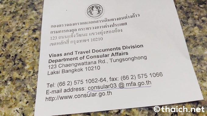VISA AND TRAVEL DOCUMENT DIVISION