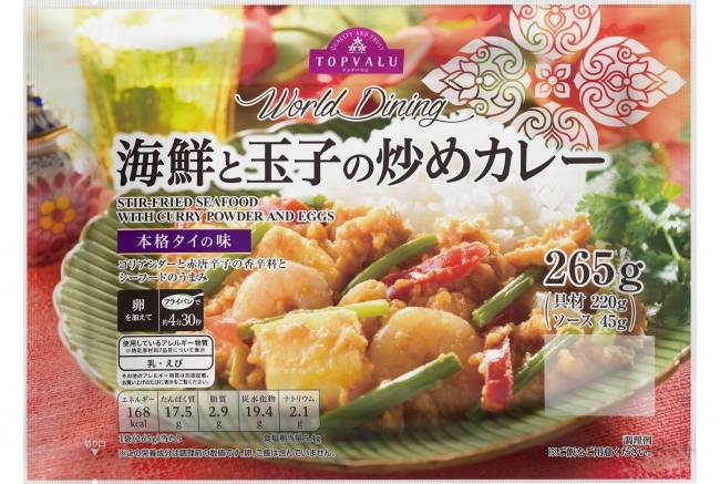 ■海鮮と玉子の炒めカレー 本体価格398円(税込価格429円)