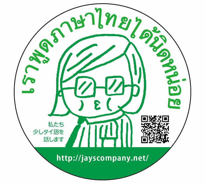 「私たち少しタイ語を話します」キャンペーンで日本とタイの輪を広げよう!