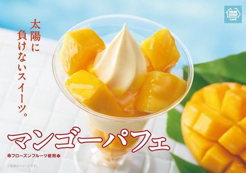 ミニストップでタイ産マンゴーの「マンゴーパフェ」発売!濃厚なのにカロリー控えめ!