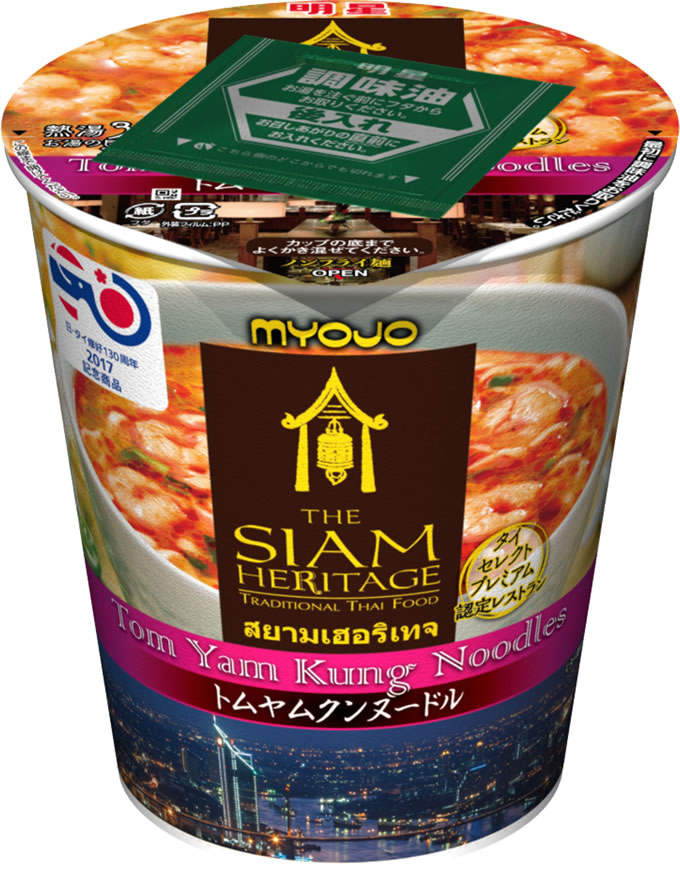 日・タイ修好130周年記念「明星 サイアムヘリテイジ トムヤムクンヌードル」が日本全国で新発売