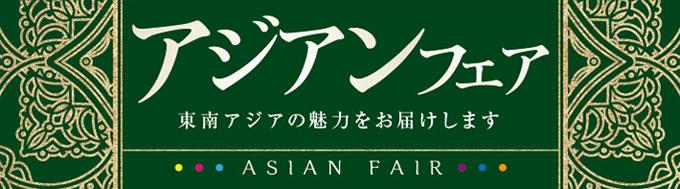 ナチュラルローソンで「アジアンフェア」開催