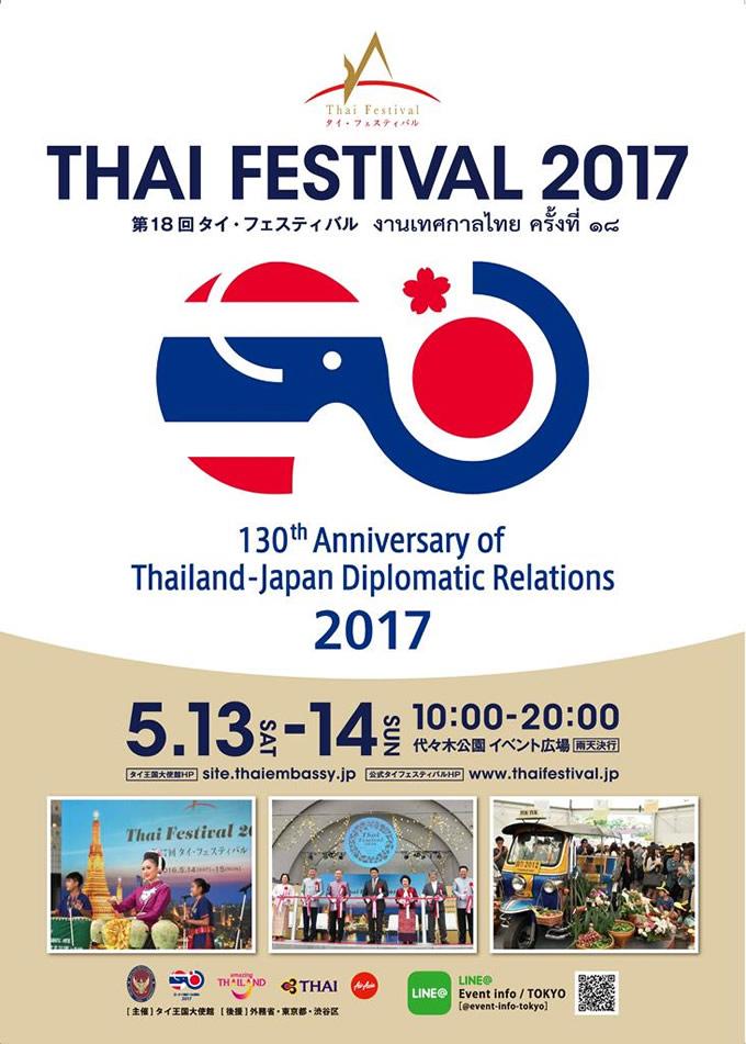 バイトゥーイRSiamら「タイフェスティバル2017」の出演者が決定!今年も沢山のタイ人スターが日本へ!