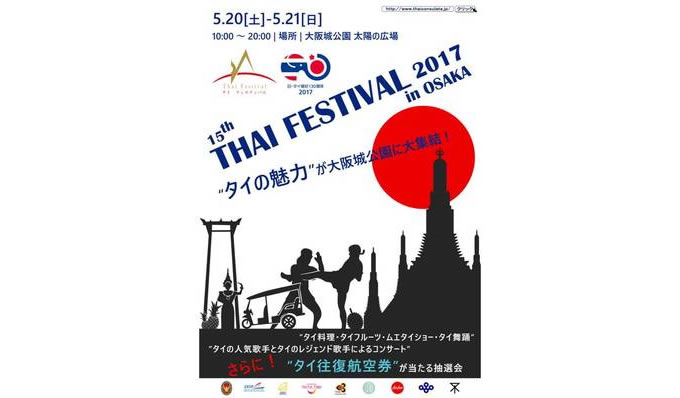 「第15回 タイフェスティバル2017大阪」の出演者が発表