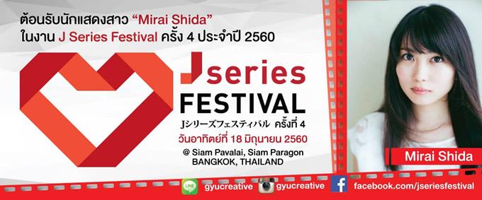志田未来がタイ・バンコクでの「Jシリーズフェスティバル」へ