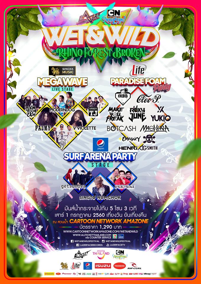 Wet & Wild Festival 2017