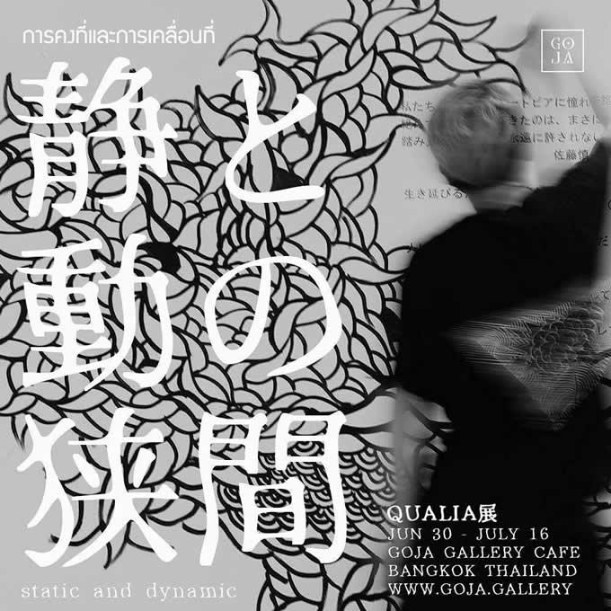 日本人アーティスト・クオリアようじ氏がバンコク初の個展開催