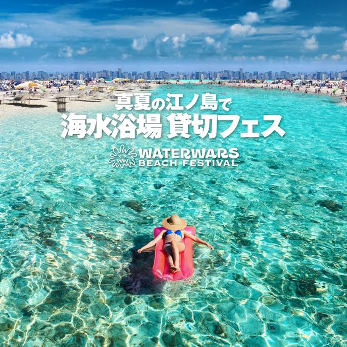 WATERWARS BEACH FESTIVAL 2017 ENOSHIMA