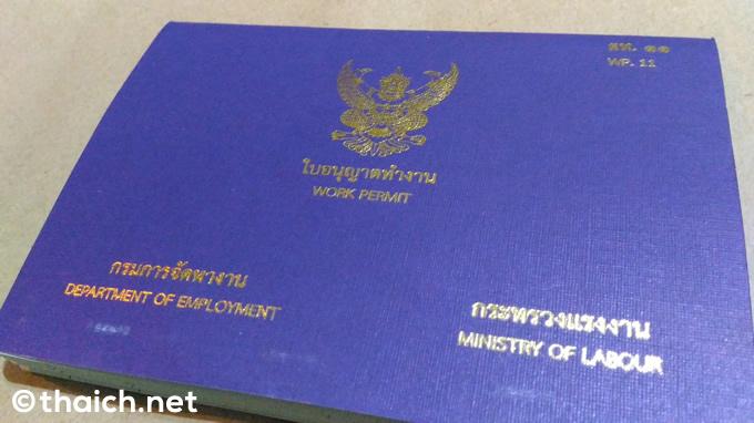 タイのワークパーミット(労働許可証)
