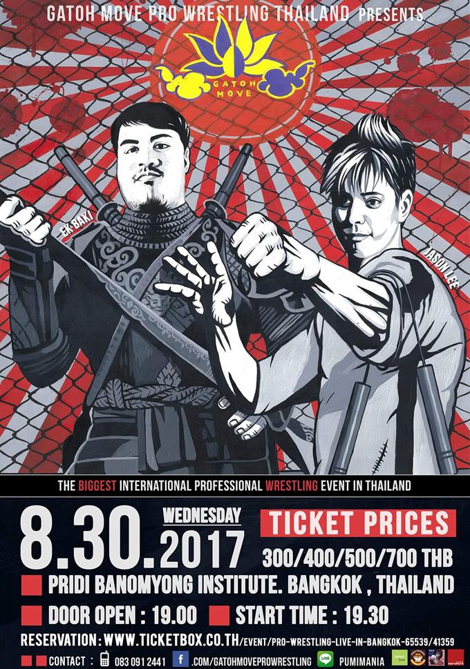 タイ我闘雲舞にジェイソン・リー参戦!2017年8月30日バンコク・Pridi Banomyong Institute大会