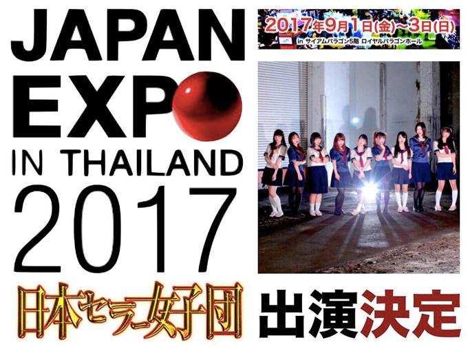 日本セーラー女子団がタイ・バンコクへ!「ジャパンエキスポinタイランド2017」出演決定