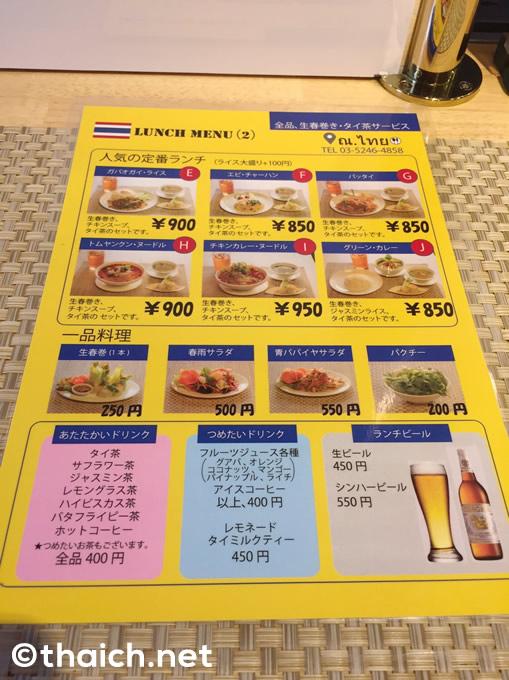 東京・浅草「タイ料理 ナ・タイ」で本場のタイを感じる