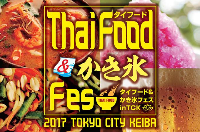 大井競馬場の夏はタイ料理とかき氷!「タイフード&かき氷フェス in TCK」開催