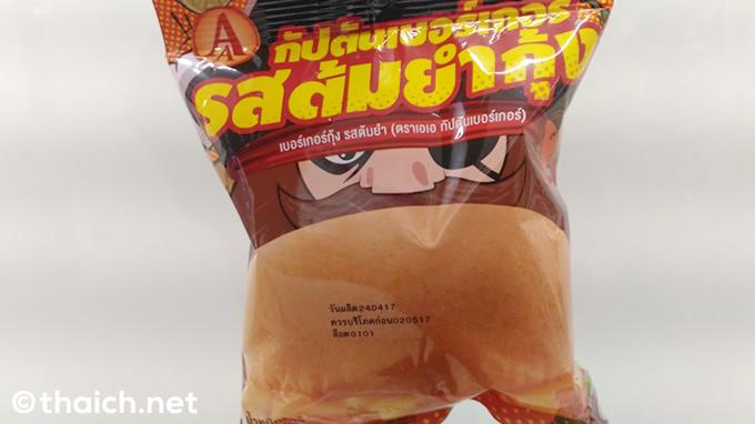 パッケージ買いしたトムヤムクンハンバーガー