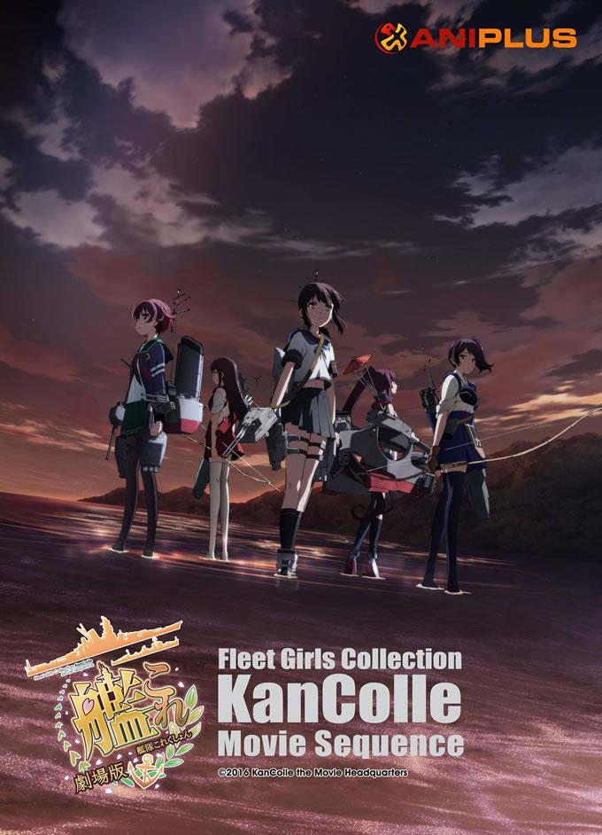 アニメ「劇場版 艦これ」がタイで上映