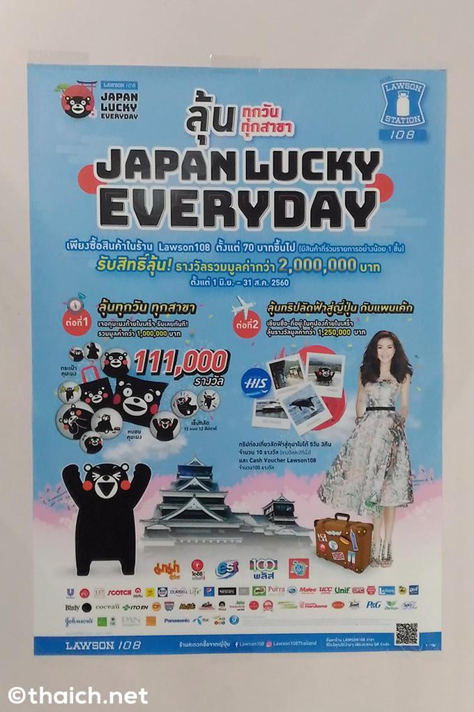 LAWSON108のくまモンキャンペーン「JAPAN LUCKY EVERYDAY」