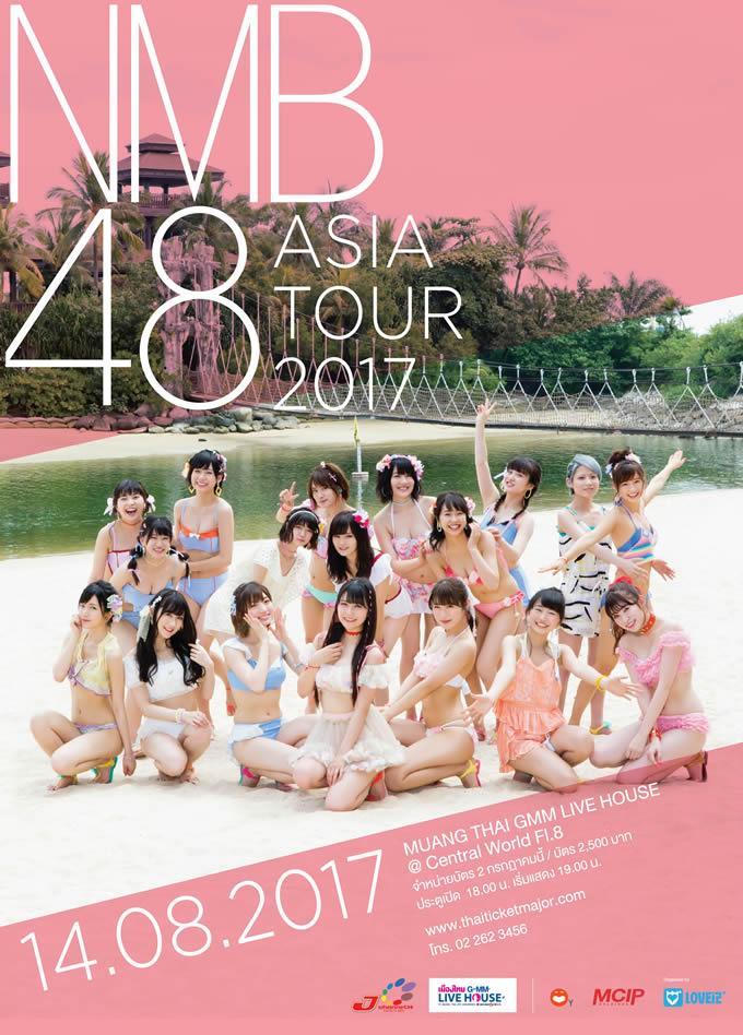 NMB48 タイ・バンコク公演が2017年8月14日にGMM LIVE HOUSEで開催