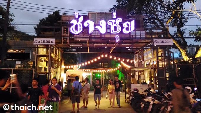 チャーンチュイ(ช่างชุ่ย ChangChui)