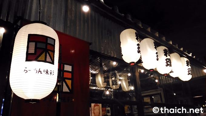らーめん味彩 チャーンチュイ店