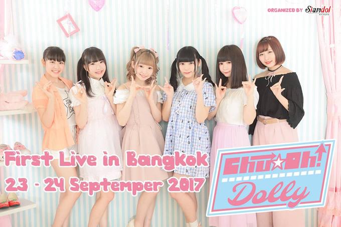 Chu☆Oh!Dolly タイ・バンコクでのワンマンライブが決定