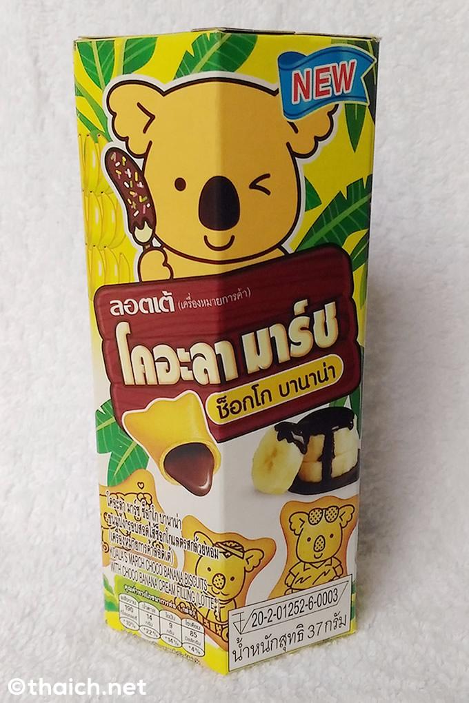 タイでコアラのマーチ「チョコバナナ」が新登場
